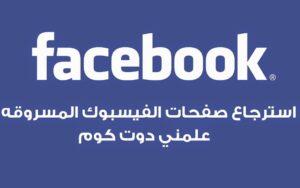 استرجاع الصفحات المسروقة على الفيسبوك