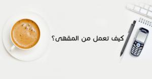 Read more about the article إنفوجرافيك يوضح كيفيه العمل من المقهي